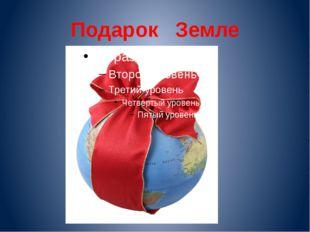 Подарок Земле