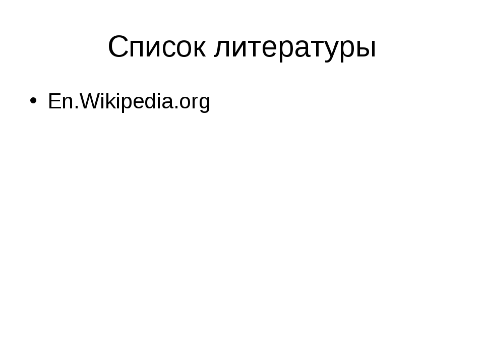 Список литературы En.Wikipedia.org
