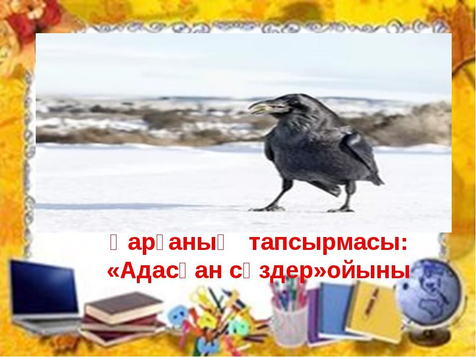 Қарғаның тапсырмасы: «Адасқан сөздер»ойыны