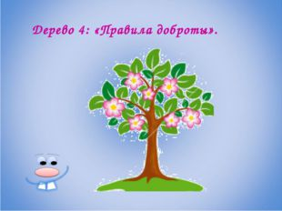 Дерево 4: «Правила доброты».