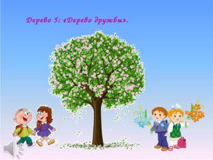 Дерево 5: «Дерево дружбы».