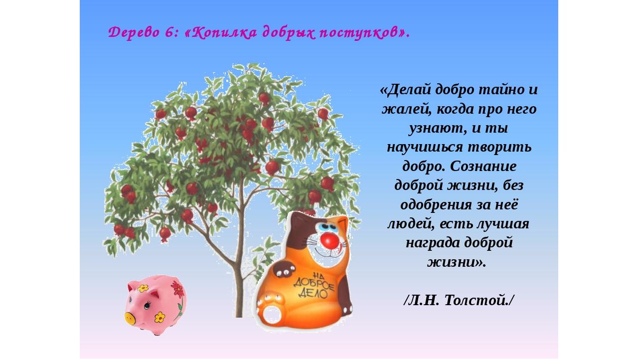 Дерево 6: «Копилка добрых поступков». «Делай добро тайно и жалей, когда про н...