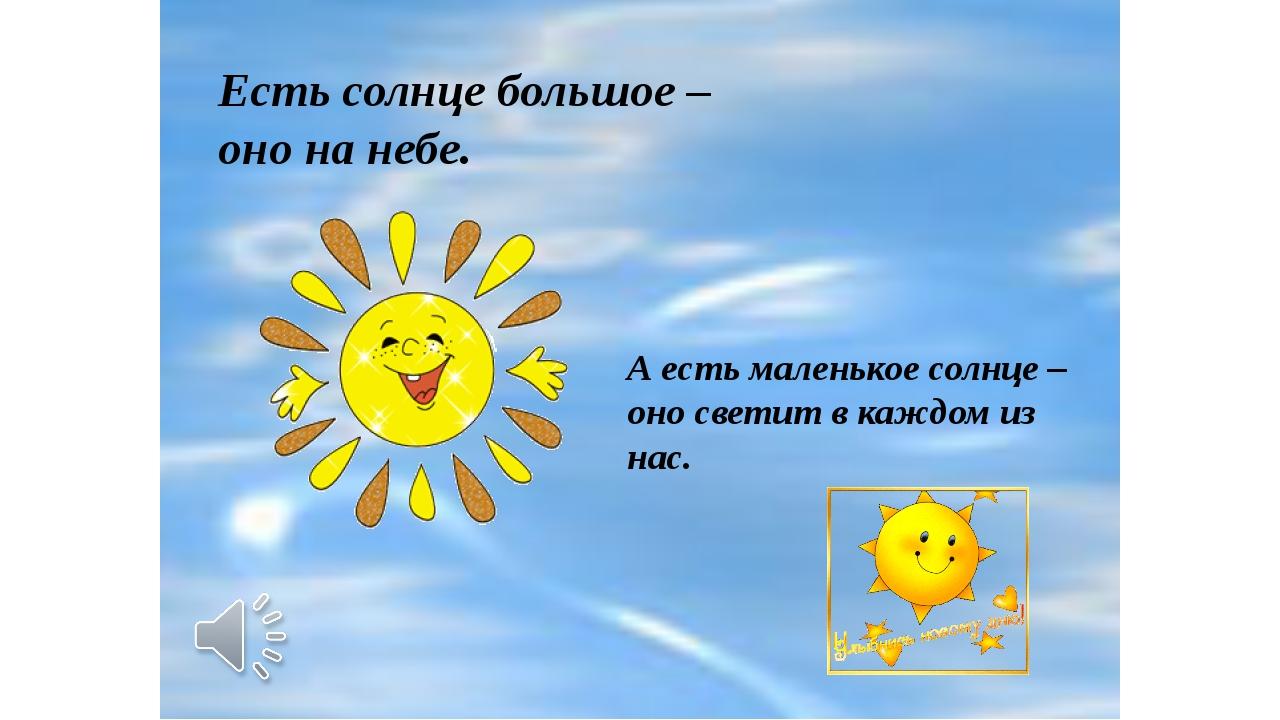 Есть солнце большое – оно на небе. А есть маленькое солнце – оно светит в каж...