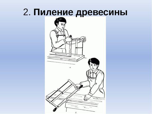 2. Пиление древесины