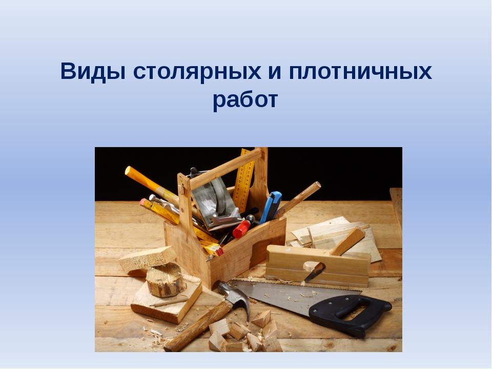 Виды столярных и плотничных работ