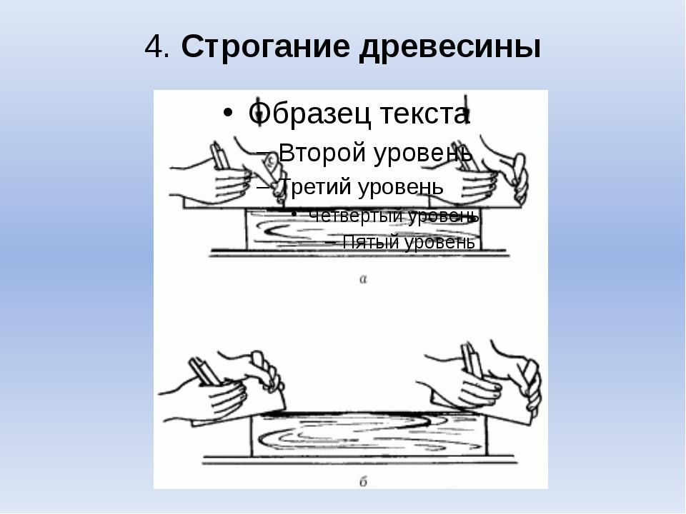 4. Строгание древесины
