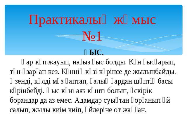 Үйге тапсырма: §19. Қарапайым мәтіндік редакторы