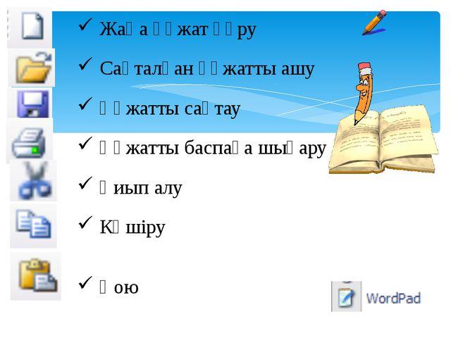 WordPad  Выход