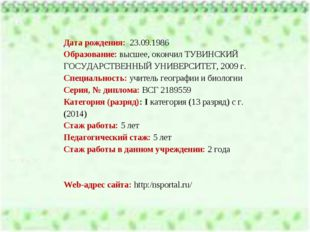 Дата рождения: 23.09.1986 Образование: высшее, окончил ТУВИНСКИЙ ГОСУДАРСТВЕН