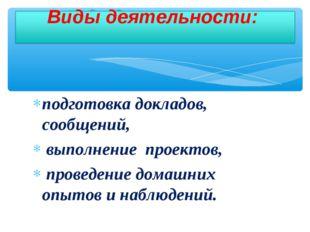 подготовка докладов, сообщений, выполнение проектов, проведение домашних опыт