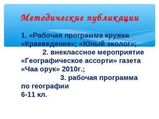 Методические публикации 1. «Рабочая программа кружка «Краеведение»; «Юный эк