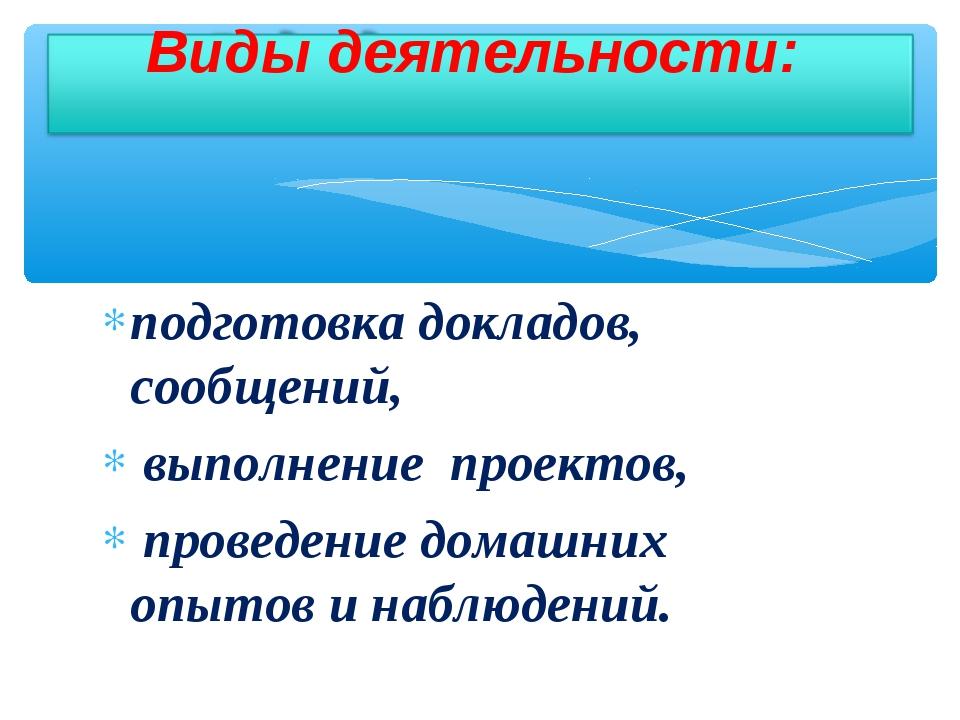 подготовка докладов, сообщений, выполнение проектов, проведение домашних опыт...