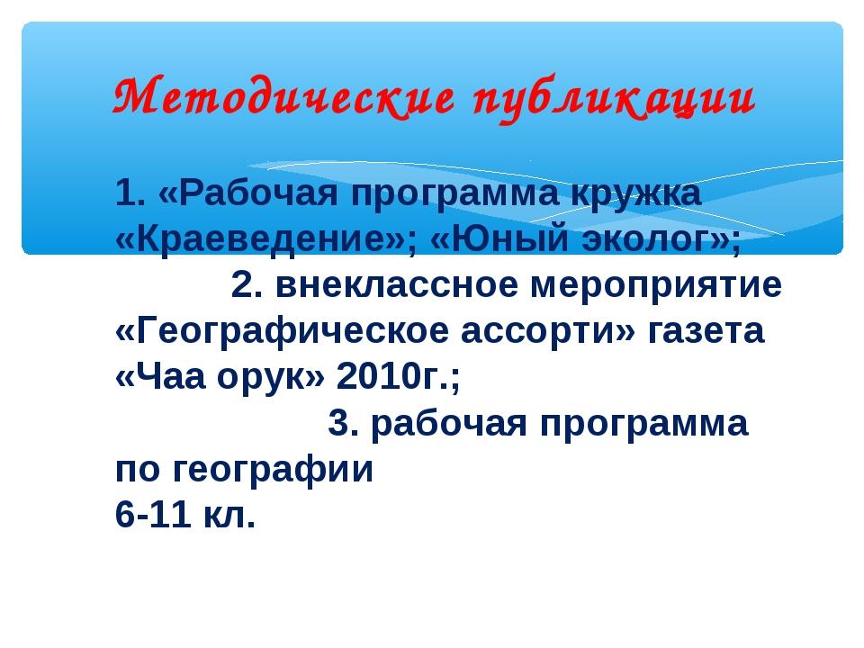 Методические публикации 1. «Рабочая программа кружка «Краеведение»; «Юный эк...