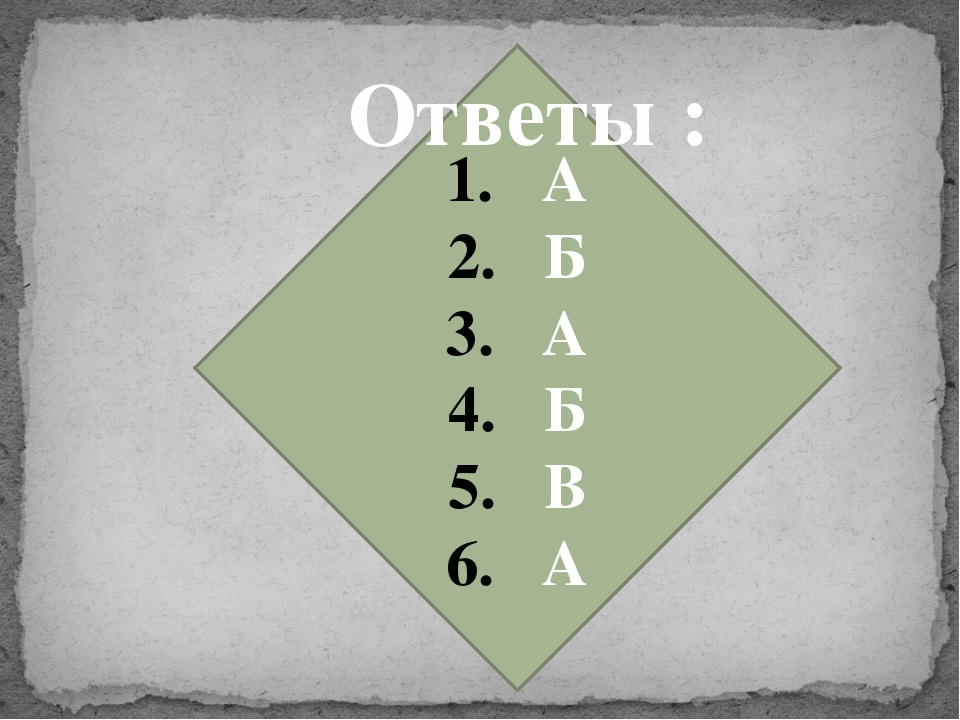 А Б А Б В А Ответы :