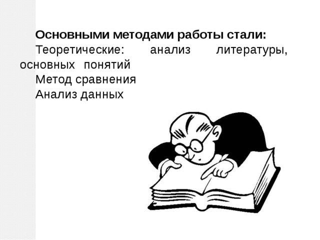 Основными методами работы стали: Теоретические: анализ литературы, основных...