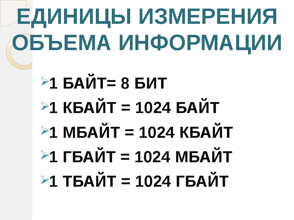 ЕДИНИЦЫ ИЗМЕРЕНИЯ ОБЪЕМА ИНФОРМАЦИИ 1 БАЙТ= 8 БИТ 1 КБАЙТ = 1024 БАЙТ 1 МБАЙТ...