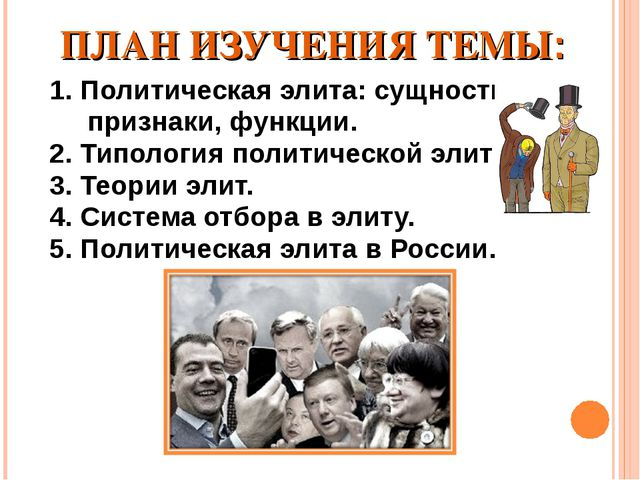 ПЛАН ИЗУЧЕНИЯ ТЕМЫ: 1. Политическая элита: сущность, признаки, функции. 2. Ти...