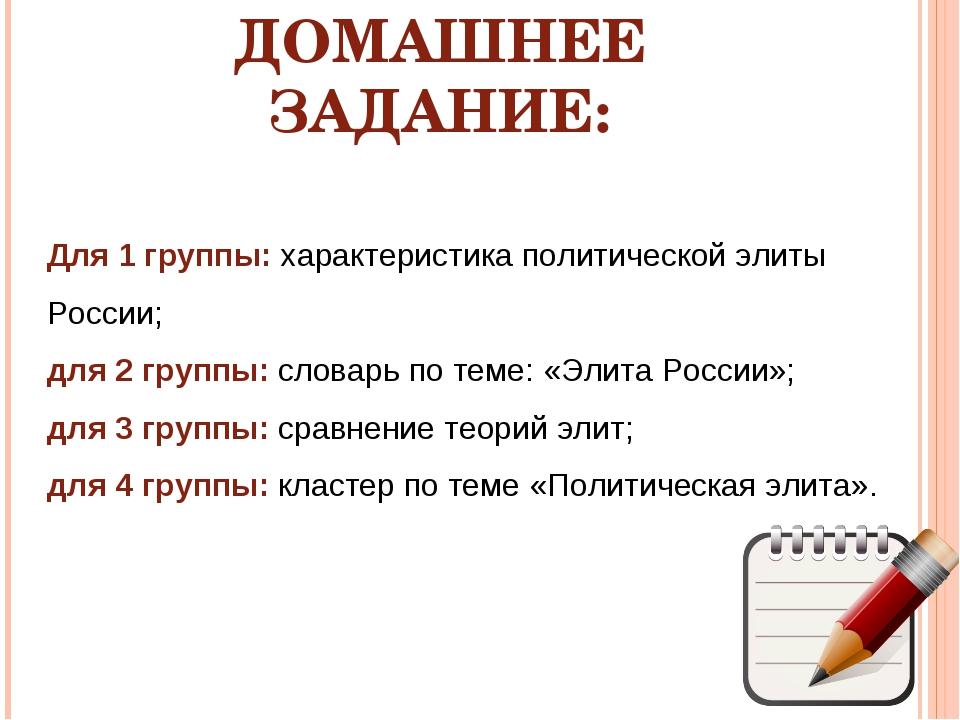 ДОМАШНЕЕ ЗАДАНИЕ: Для 1 группы: характеристика политической элиты России; для...