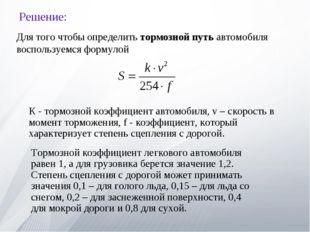 Решение: Для того чтобы определить тормознойпутьавтомобиля воспользуемся фо
