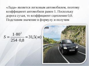 «Лада» является легковым автомобилем, поэтому коэффициент автомобиля равен 1.