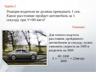 Задача 2 Реакция водителя не должна превышать 1 сек. Какое расстояние пройдет