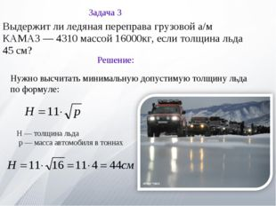 Задача 3 Выдержит ли ледяная переправа грузовой а/м КАМАЗ — 4310 массой 16000