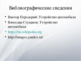 Библиографические сведения Виктор Передерий: Устройство автомобиля Вячеслав С