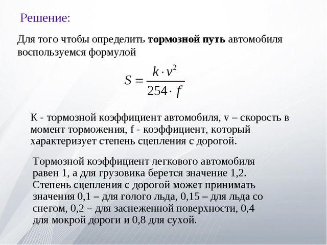 Решение: Для того чтобы определить тормознойпутьавтомобиля воспользуемся фо...