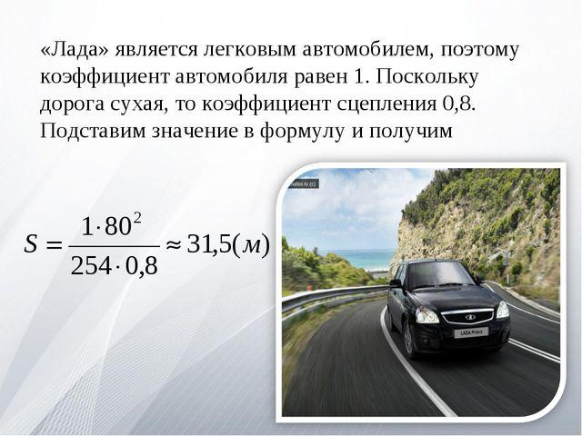 «Лада» является легковым автомобилем, поэтому коэффициент автомобиля равен 1....