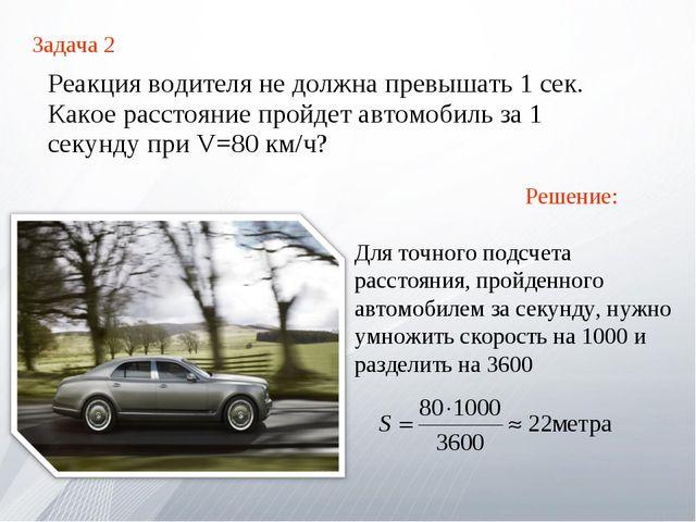 Задача 2 Реакция водителя не должна превышать 1 сек. Какое расстояние пройдет...
