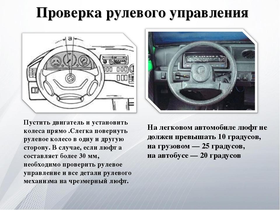 Проверка рулевого управления На легковом автомобиле люфт не должен превышать...
