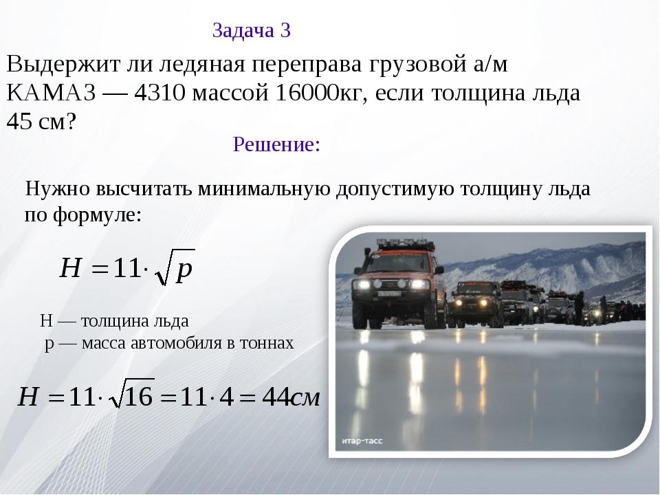 Задача 3 Выдержит ли ледяная переправа грузовой а/м КАМАЗ — 4310 массой 16000...