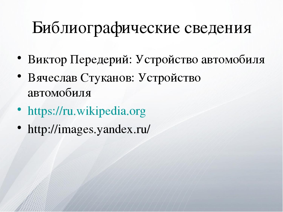 Библиографические сведения Виктор Передерий: Устройство автомобиля Вячеслав С...
