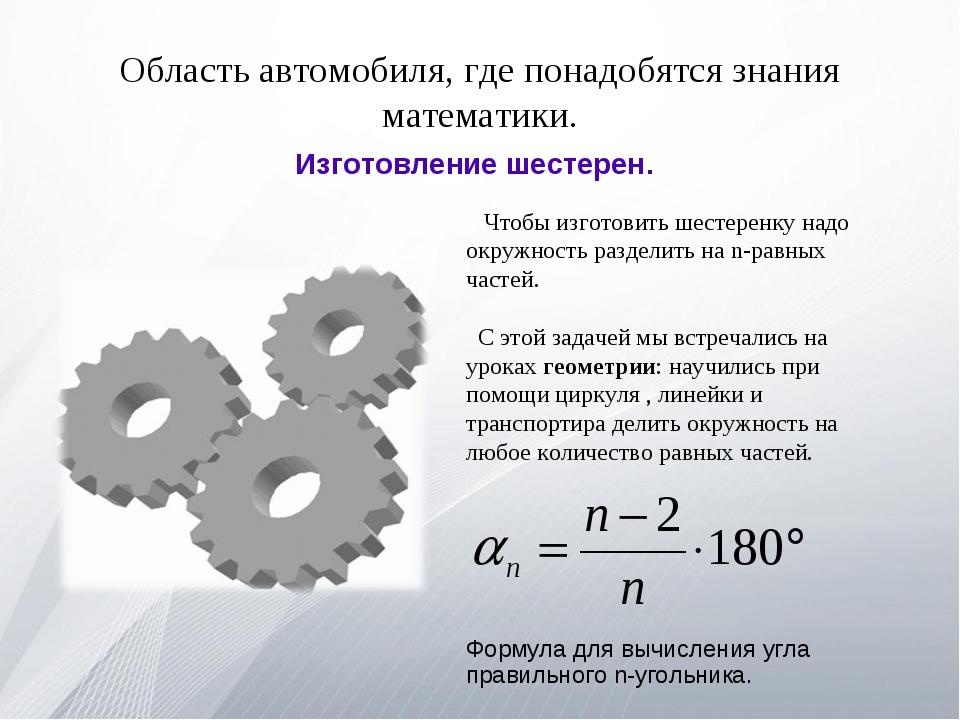 Область автомобиля, где понадобятся знания математики. Изготовление шестерен....