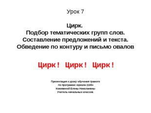Урок 7 Цирк. Подбор тематических групп слов. Составление предложений и текста