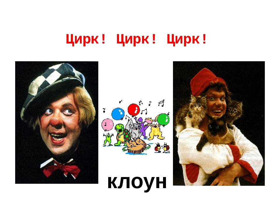 Цирк! Цирк! Цирк! клоун