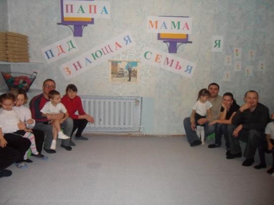 Папа, мама, я— ПДД знающая семья (Спортивно-развлекательный вечер в рамках преемственности детского сада с семьей)