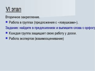 VI этап Вторичное закрепление. Работа в группах (предложения с «ловушками»).