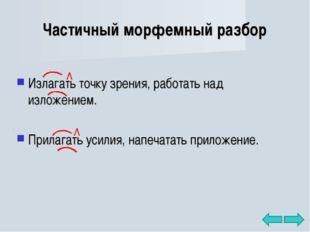 Частичный морфемный разбор Излагать точку зрения, работать над изложением. Пр