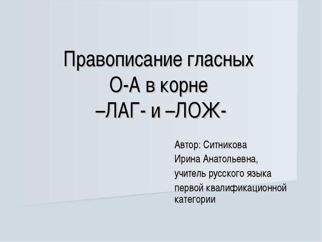 Правописание гласных О-А в корне –ЛАГ- и –ЛОЖ- Автор: Ситникова Ирина Анатоль...
