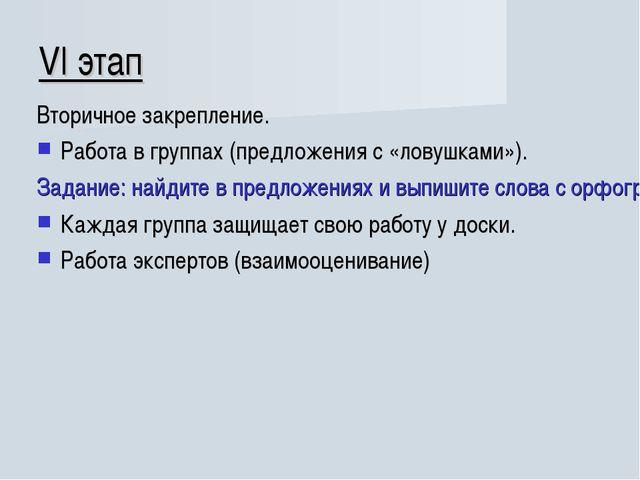 VI этап Вторичное закрепление. Работа в группах (предложения с «ловушками»)....