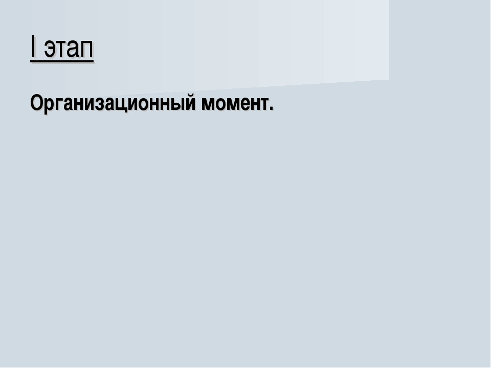 I этап Организационный момент.