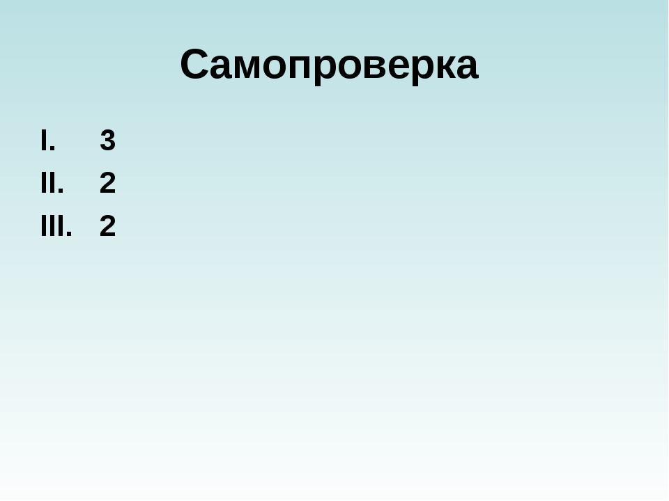 Самопроверка 3 2 2