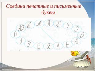 Соедини печатные и письменные буквы