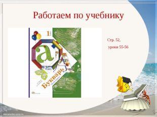 Работаем по учебнику Стр. 52, уроки 55-56