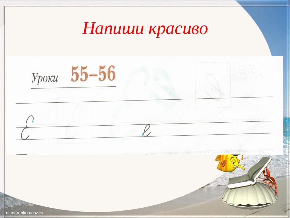 Напиши красиво