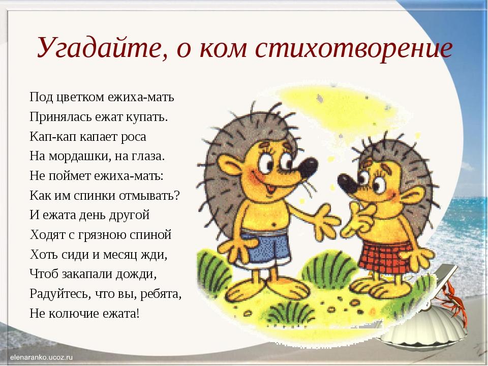 Угадайте, о ком стихотворение Под цветком ежиха-мать Принялась ежат купать. К...