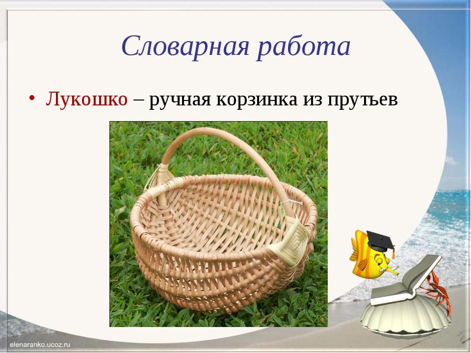 Словарная работа Лукошко – ручная корзинка из прутьев