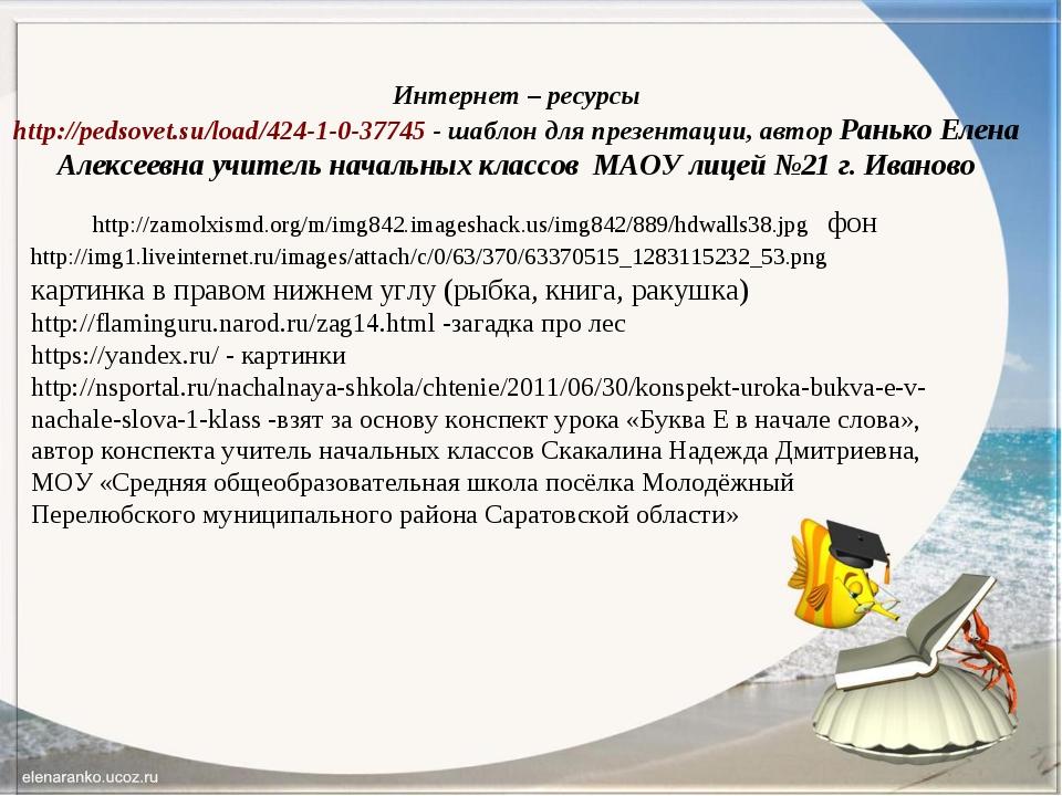 Интернет – ресурсы http://pedsovet.su/load/424-1-0-37745 - шаблон для презент...