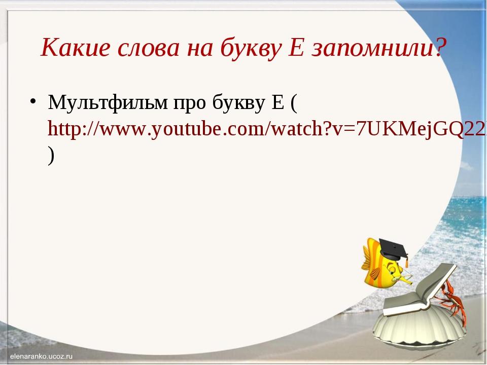 Какие слова на букву Е запомнили? Мультфильм про букву Е (http://www.youtube....